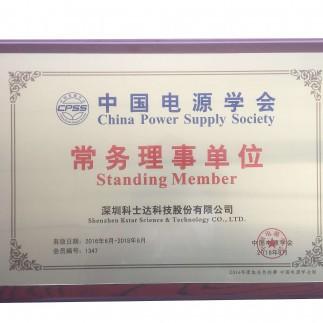证书_行业_电源_中国电源学会 常务理事单位