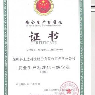 证书_国家_安全生产标准化三级企业