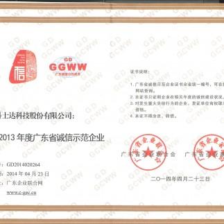 奖项_地方_广东_诚信示范企业(2013)