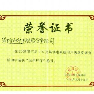 证书_行业_UPS_绿色环保荣誉证书