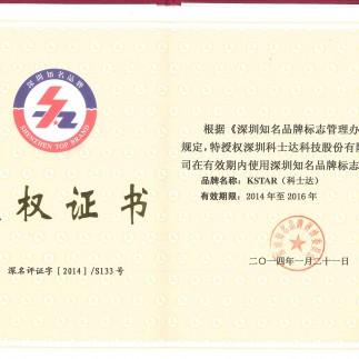 证书_地方_深圳_深圳市知名品牌标志授权证书